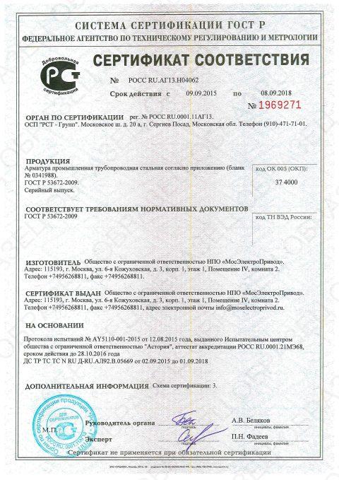 Сертификаты сталь