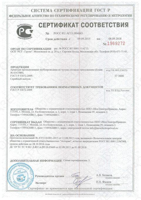 Сертификат чугун