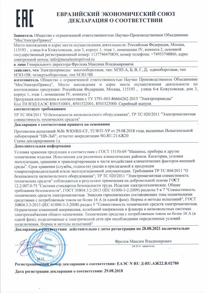 Сертификаты на электроприводы