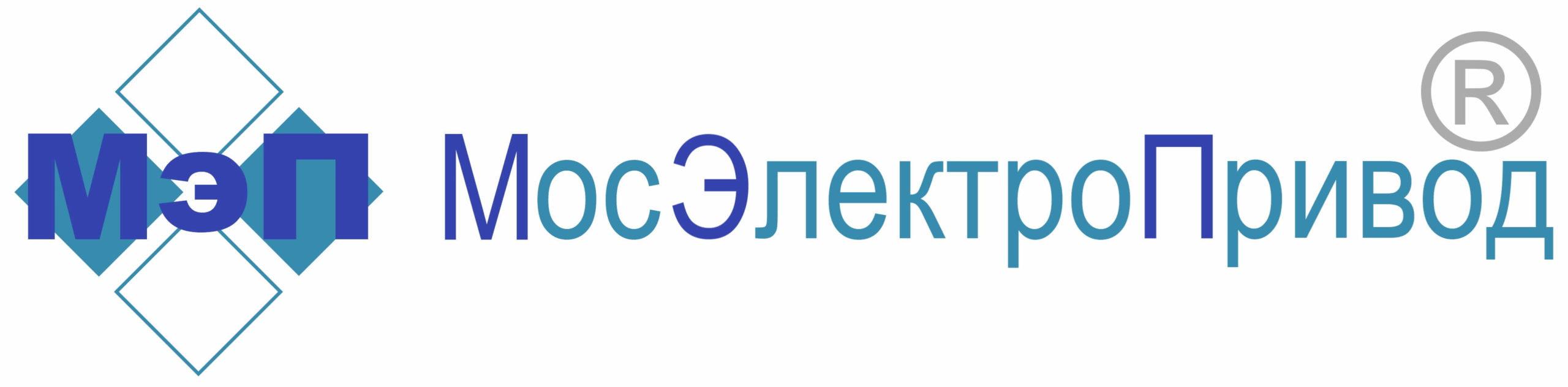МосЭлектроПривод